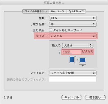 Mac-iPhoto画面01